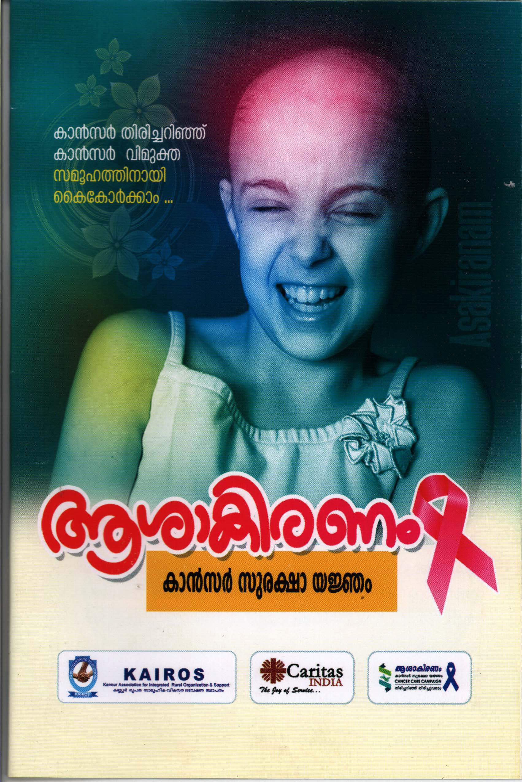 Asakiranam (Cancer Protection Campaign)